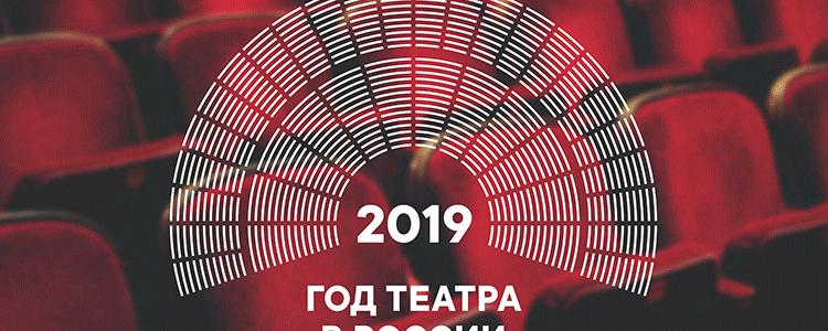 Год театра в России: подводя итоги